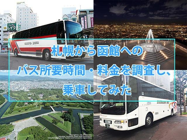 札幌 函館 バス トップ画像