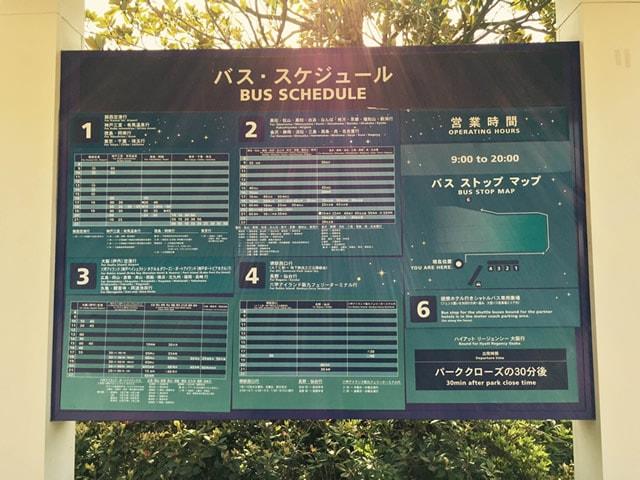 USJバス停イメージ