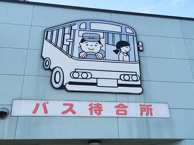 帯広駅 バス待合所