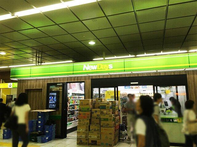 NEWDAYS 新宿南口店