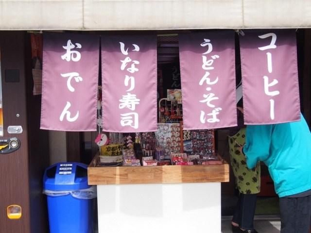 三十三間堂・伏見稲荷イメージ