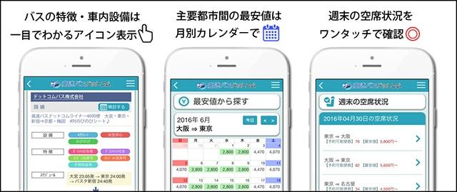 高速バスアプリ