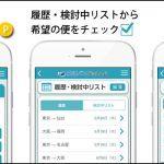 「高速バスドットコム」アプリ、リリースしました!