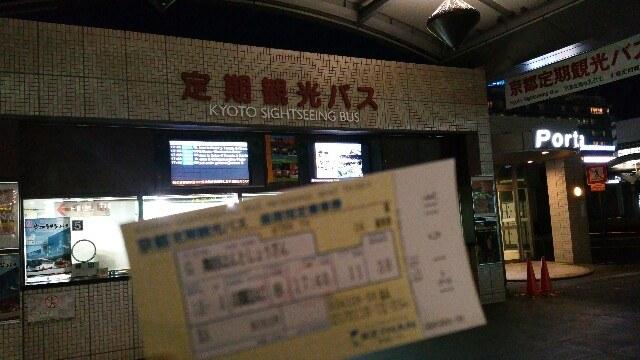 京都舞子バスツアー