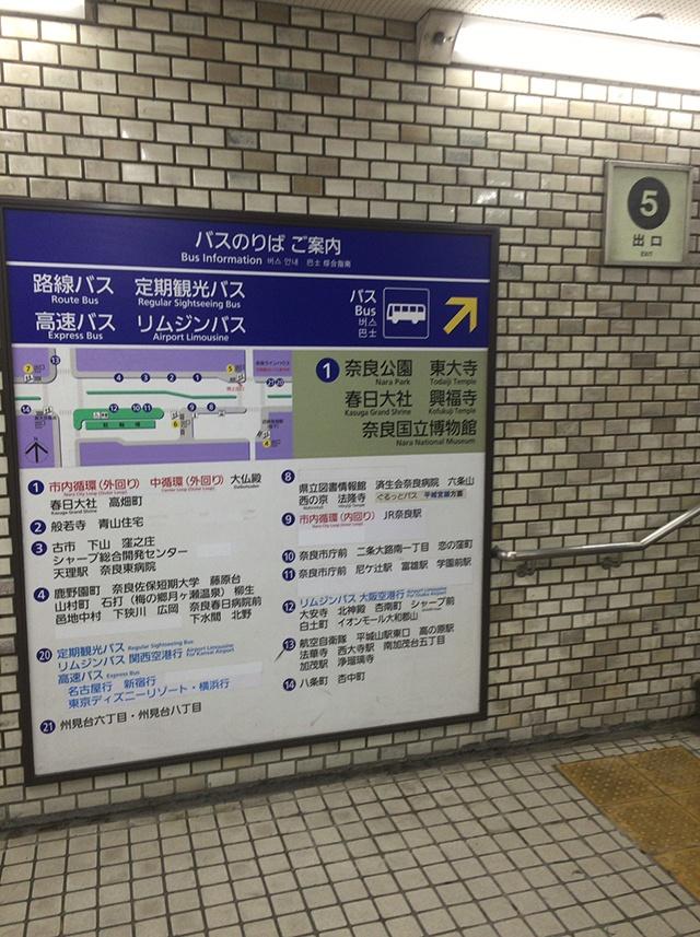 奈良バスツアー