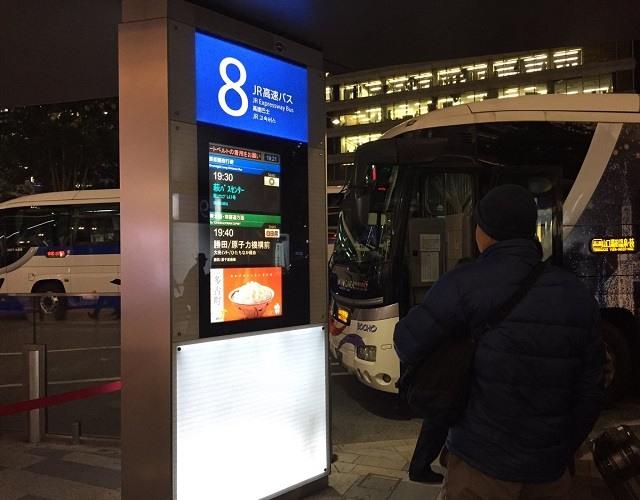 夜行バスの格安チケット予約なら、夜行バス.jp