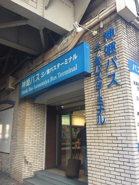 神戸バスツアー