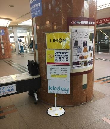 大阪発京都バスツアー