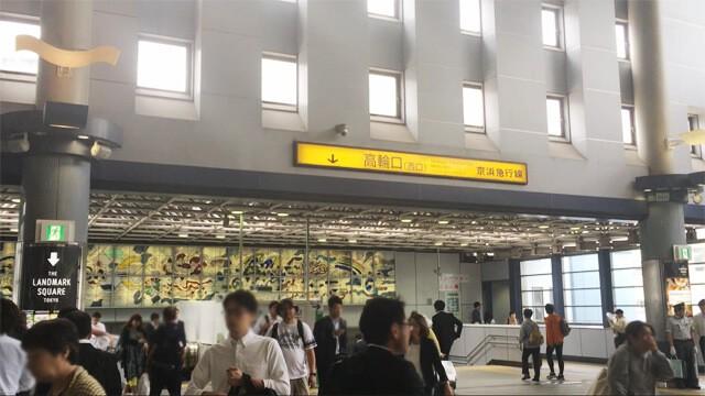 品川駅構内・高輪口への階段