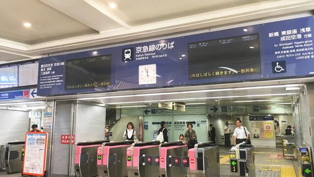 京急品川駅改札