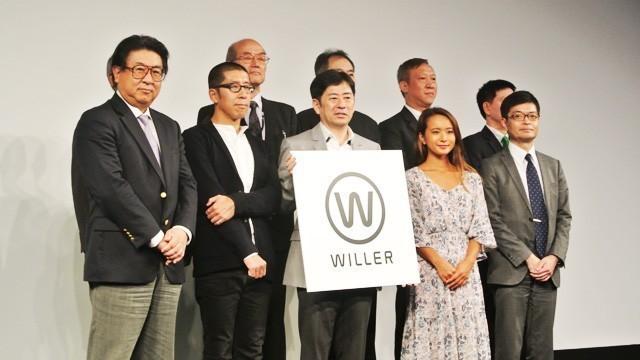ロゴが、バスターミナルが、世界の移動が変わる!?WILLER GROUPの発表会「NEXT WILLER」
