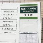 「天王寺公園バス駐車場」ってどこにあるの? アクセス徹底ガイド!