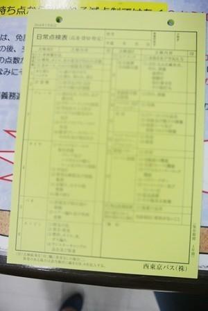 西東京バス安全点検表