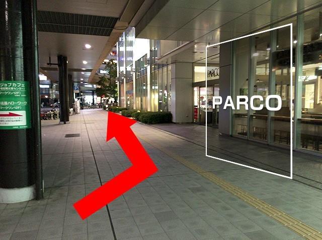 地下鉄からのルートで、PARCOに突き当たる部分
