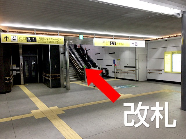 地下鉄、改札出た部分