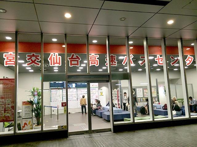 宮交仙台高速バスセンター外観