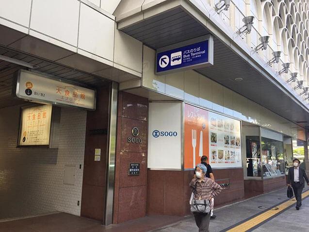 広島駅 SOGO前