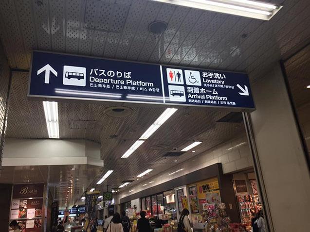 広島駅おみやげ売り場