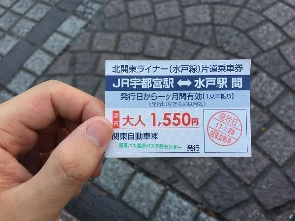 北関東ライナー 乗車券