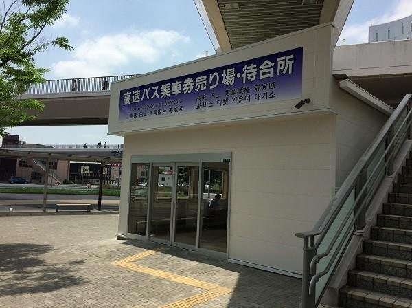 北関東ライナー 待合所(水戸)