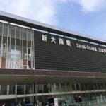 新大阪駅周辺の高速バス乗り場、まとめて行き方紹介!