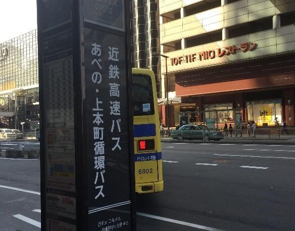 あべのハルカス バス停看板