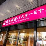 「阪急バスターミナル新大阪」アクセスガイド