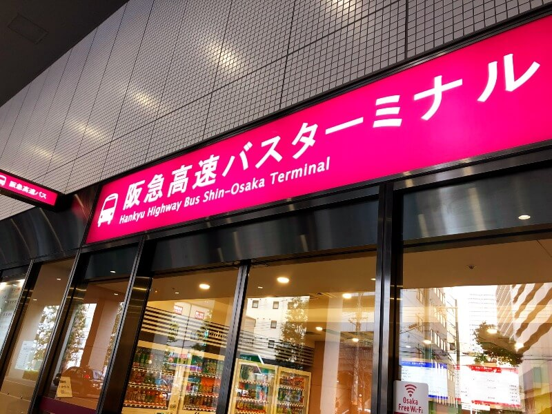 阪急バスターミナル