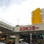 万代シティバスセンター利用時の乗り場案内と施設ガイド