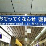 【ヨーデル号】盛岡発、弘前行の高速バスに乗ってみた