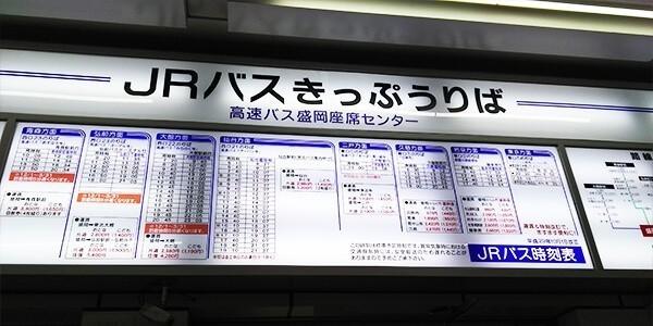 バス切符売り場