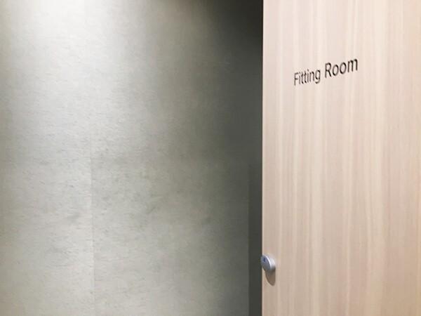 フィッティングルーム